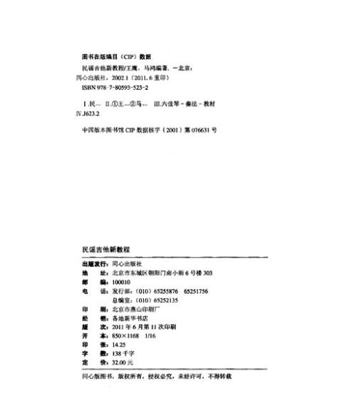 萍聚歌谱简谱网