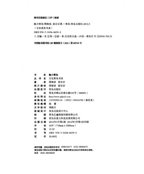 文化青岛书系:魅力青岛