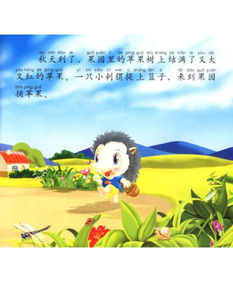 小海豚动物童话经典4:小刺猬吃苹果 [3~6岁]图片