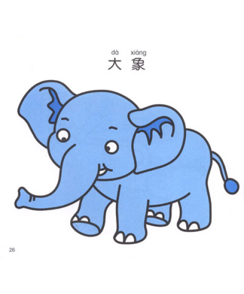 小手握笔·幼儿简笔画:动物(2)