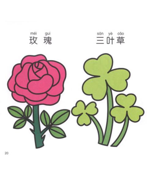 小手握笔·幼儿简笔画:植物