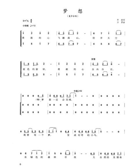 校园歌曲吉他谱