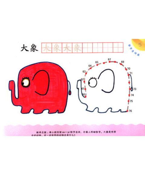 幼儿智力学画:数字连线画