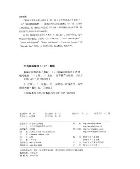 [历史]新编实用英语听力正版1(第2版)(附MP3光类教程影响高中图片