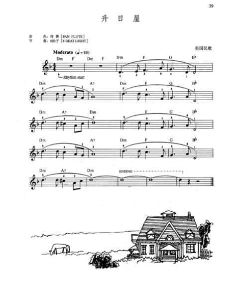 儿童电子琴大教本(2010最新版)(上下共2册)(附光盘1张)