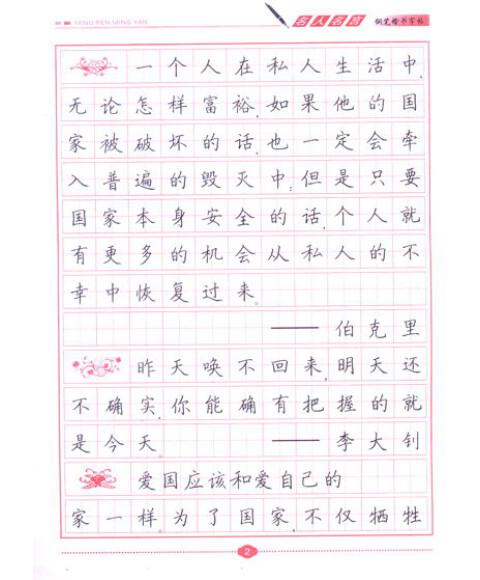 《钢笔楷书字帖:名人名言》(严祖喜)【摘要