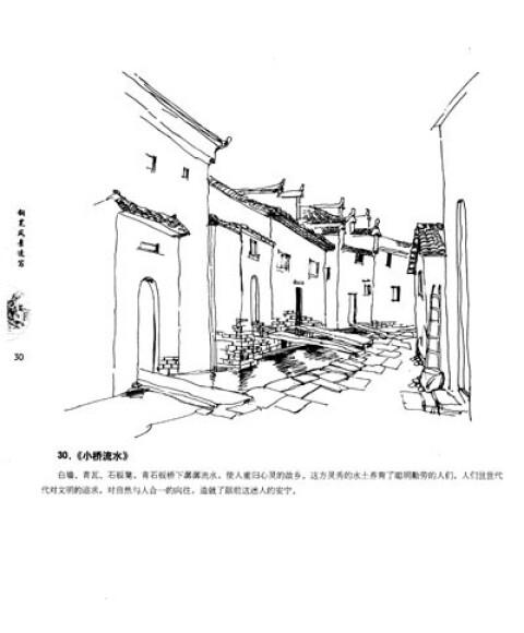 """""""十二五""""高等院校艺术设计精品书系:钢笔风景速写"""