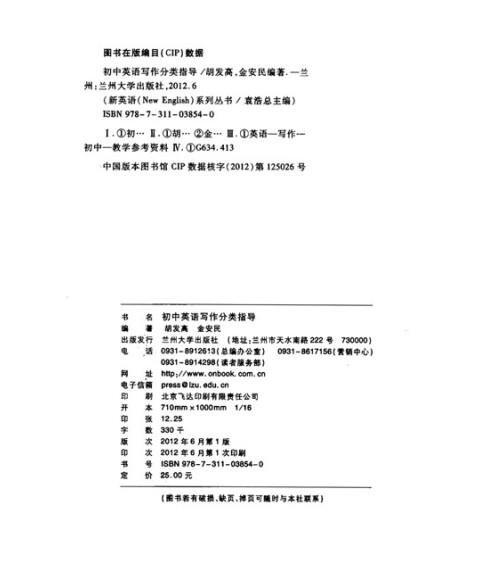 新英语列丛书初英语写作分类指