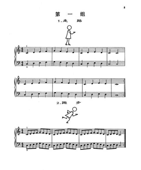 钢琴天天练练(2·预备册)