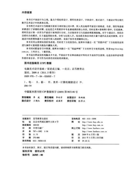 计算机应用与软件技术专业教学用书:电脑美术设计基础(附学习卡1张)图片