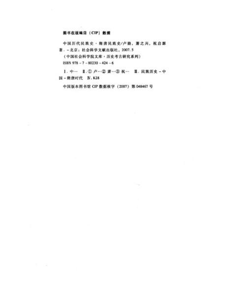 唐朝时凉州地图