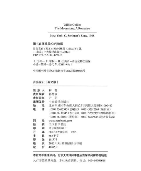 《世界文学经典读本:月亮宝石(英文版)》