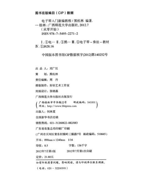 0 (5折) 最易演奏:简谱电子琴入门教程 老歌金曲128首 158 条 97 %