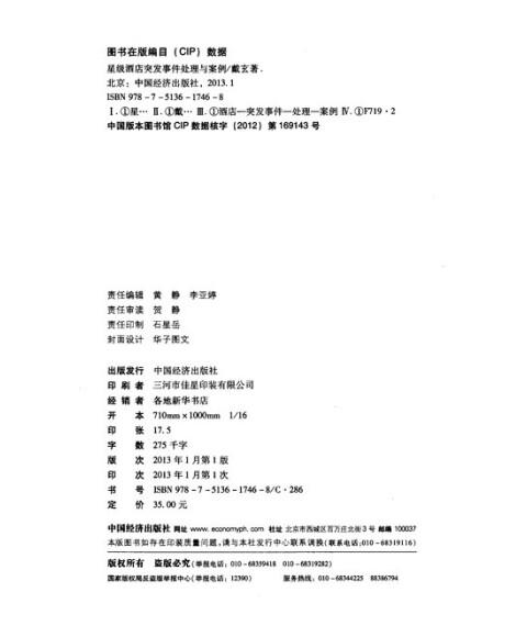 星级酒店员工培训手册:星级酒店突发事件处理与案例图片