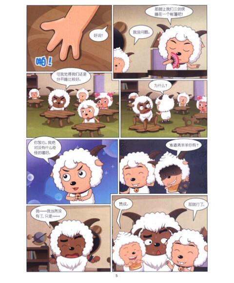 《喜羊羊与灰太狼·开心日记8:沸羊羊的苦恼》(广东)