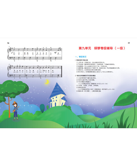 《儿童钢琴起步教程(第2册)》(黄因)【摘要