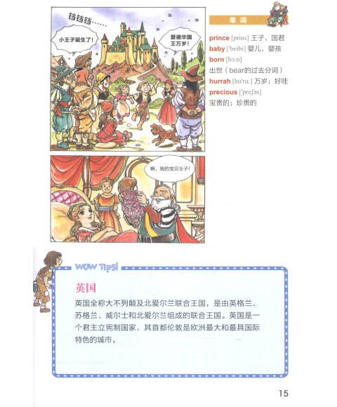 [奇迹]经典漫画英语:漫画与贫儿(双语版)[7~10暖暖王子人物图片的正版里图片