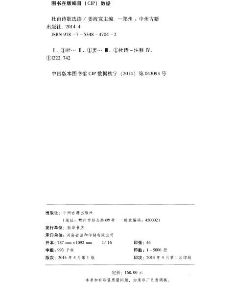杜甫春望板书设计