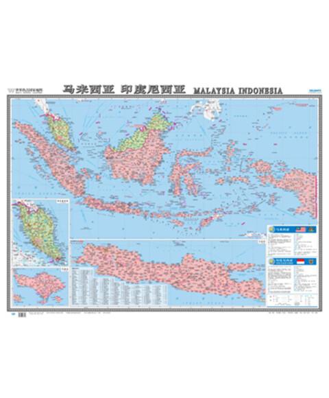 世界热点国家地图:马来西亚·印度尼西亚(大字版 1:4700000)