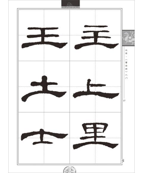 隶书基本笔画横 竖 撇 捺 折 钩 点,毛笔书法名家示范
