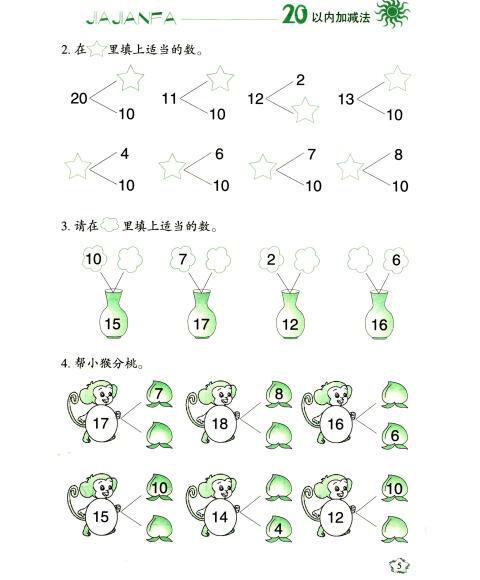 《幼儿学前数学必备:20以内加减法》【摘要
