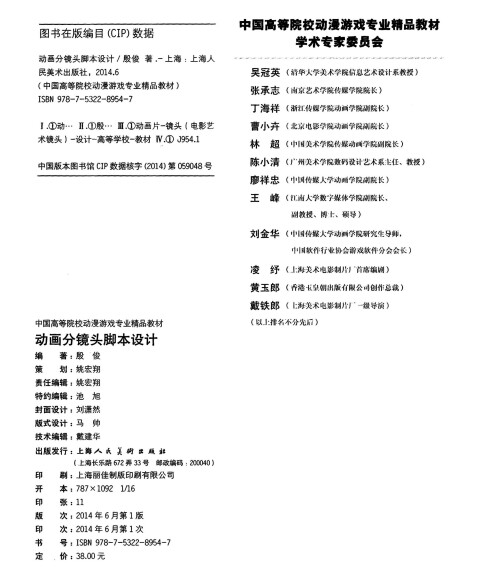 动画分镜头脚本pdf