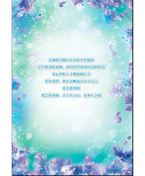 《奥林匹斯蔷薇4:月神的眼泪》(彭柳蓉)【摘要 书评