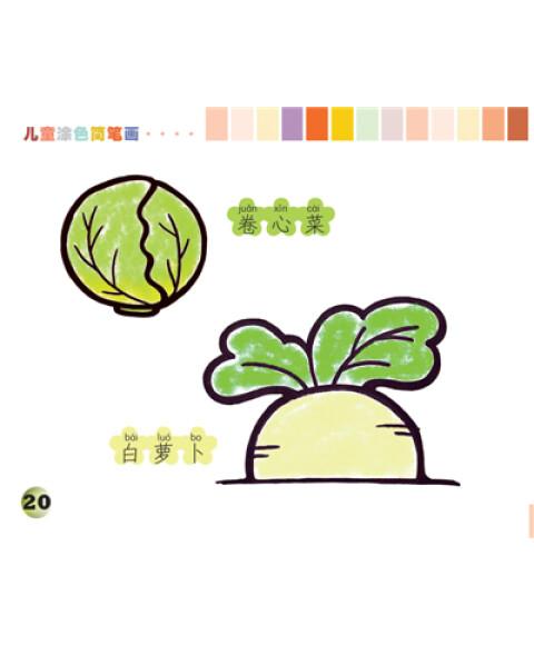 蔬菜水果-儿童涂色简笔画/张鑫