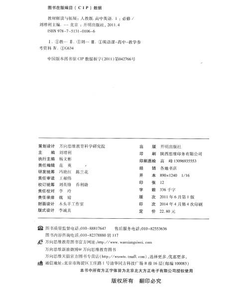 《材读与拓展英语(必修1)版(201年)