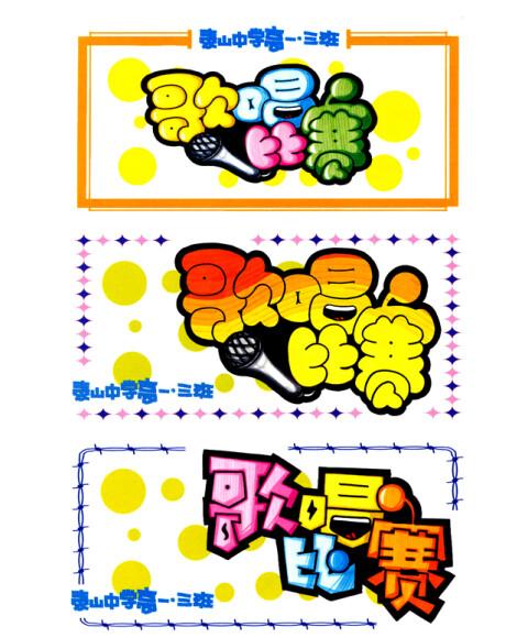 《手绘pop设计实战系列:校园主题pop设计(二)》