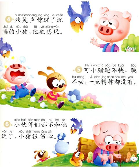 《儿童语言发展训练:看图说一说1