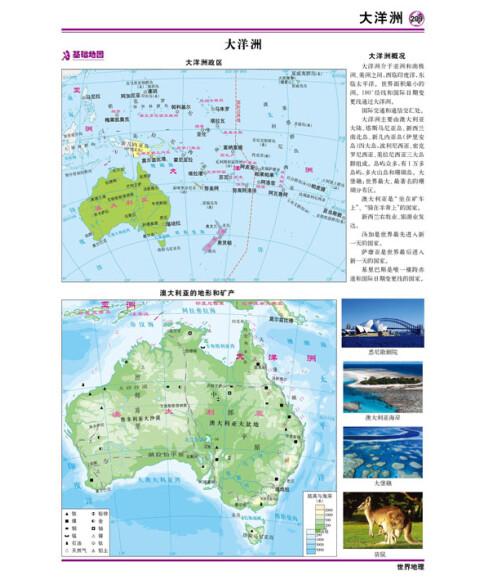 《黄冈密码:高中地理学习与考试地图册(新课标)》