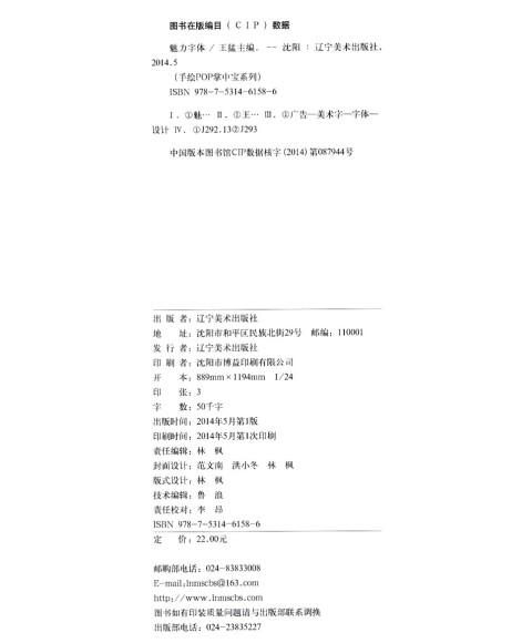 7折] 手绘pop字体速成系列:手绘pop描摹字帖2(附pop专用练习本48页) 0