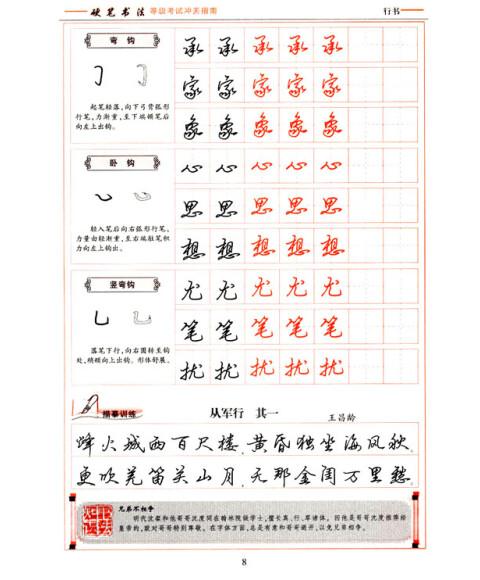 硬笔书法等级考试冲关指南:行书(4-6级)图片