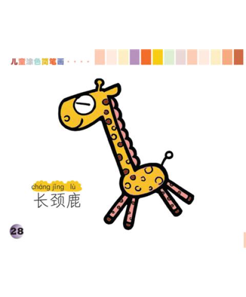 《儿童涂色简笔画:可爱动物》【摘要