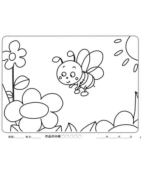 儿童图画本(动物篇) [3-6岁]