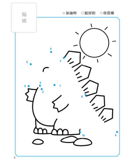 小红花·宝宝连线:数字1-10 [3~6岁]图片