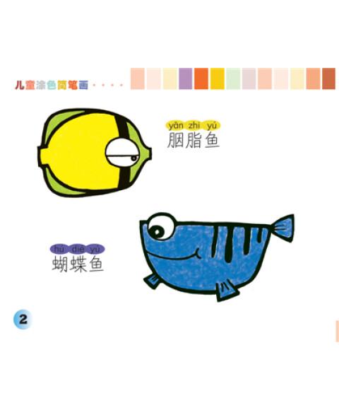 儿童涂色简笔画:水族动物