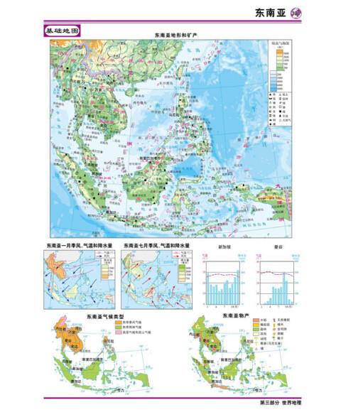 《黄冈密码:高中地理图文综合指导地图册》【摘要