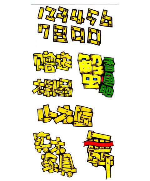 手绘pop掌中宝系列:魅力字体