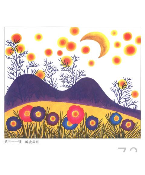 彩笔画课堂·风景篇》
