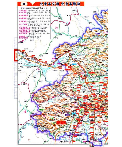北京,河北,天津,山东地图册