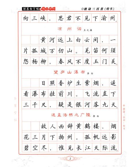 邹慕白字帖精品系列:唐诗三百首(楷书)