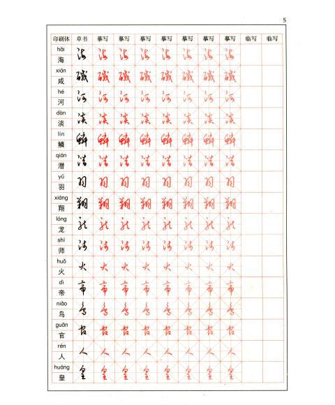 1折] 庞中华硬笔楷书系列之二:间架结构描红字帖 6743 条 97 %好评)