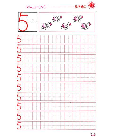 幼儿学前数学必备:0-100数字描红