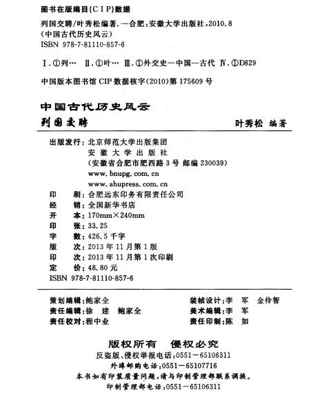 中国古代历史风云:列国交聘(套装上下册)