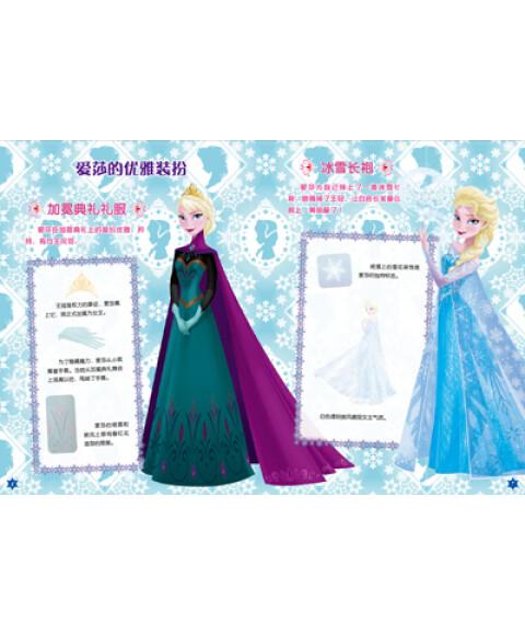 冰雪奇缘贴纸全收藏 爱莎的冰雪魔法