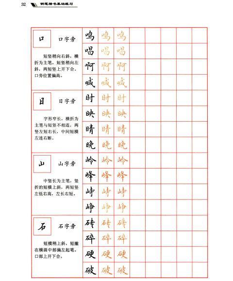 如何练好硬笔楷书_0折) 2 庞中华硬笔楷书系列(笔画与偏旁描红字帖 间架结构描红字帖