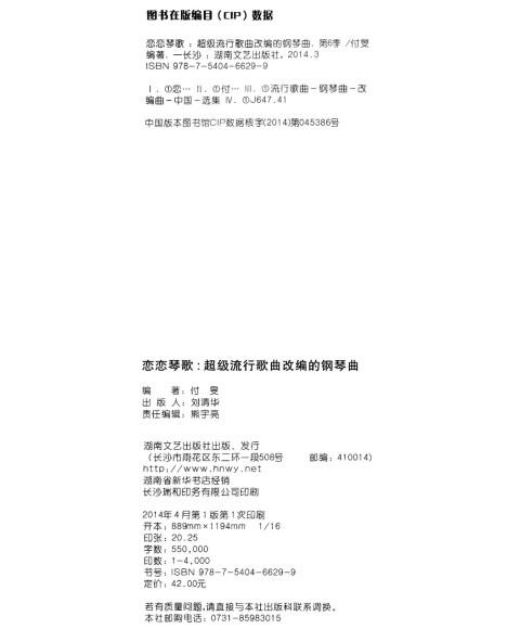 60 [8折] 拜厄钢琴基本教程(声像版)(附赠光盘1张) 839 条 98 %好评)图片