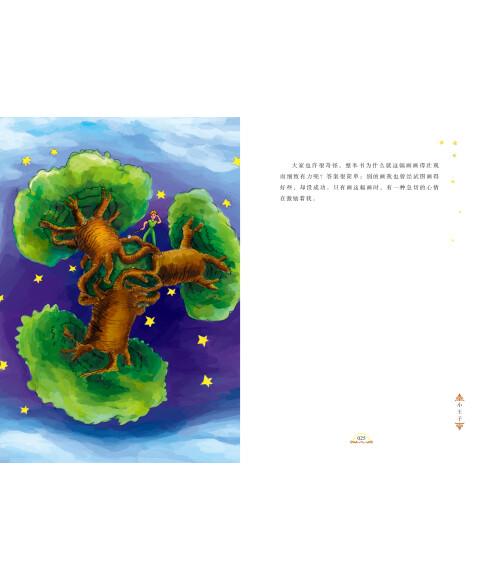 《小王子》([法]圣·埃克苏佩里)【摘要图片